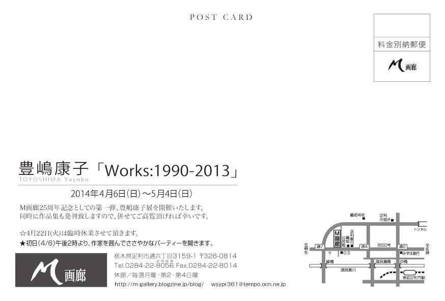 201404toyoshima2