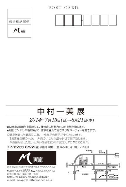 201406nakamura2