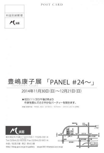 201411toyoshima2