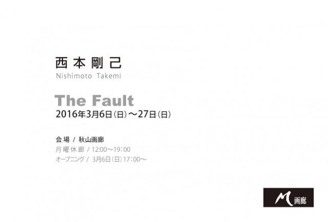 201603nishimoto1