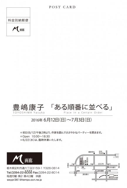 M画廊-豊嶋康子 「ある順番に並べる」
