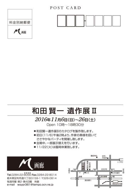 M画廊-和田賢一遺作展Ⅱ