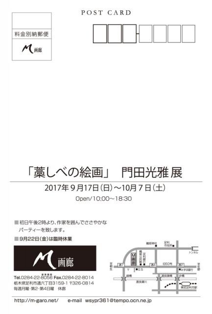 M画廊-「藁しべの絵画」門田光雅展