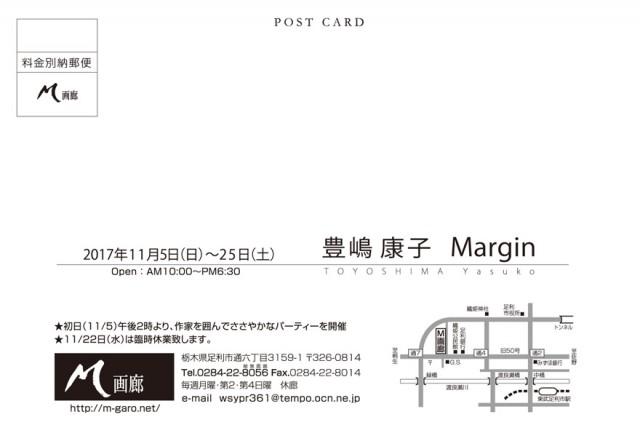 M画廊-豊嶋康子 Margin