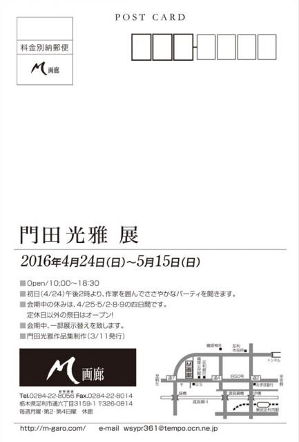 門田光雅展-M画廊