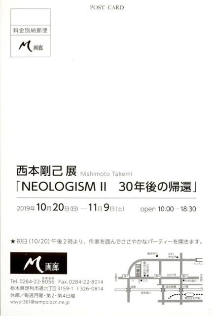 西本剛己 「NEOLOGISM II 30年後の帰還」 展