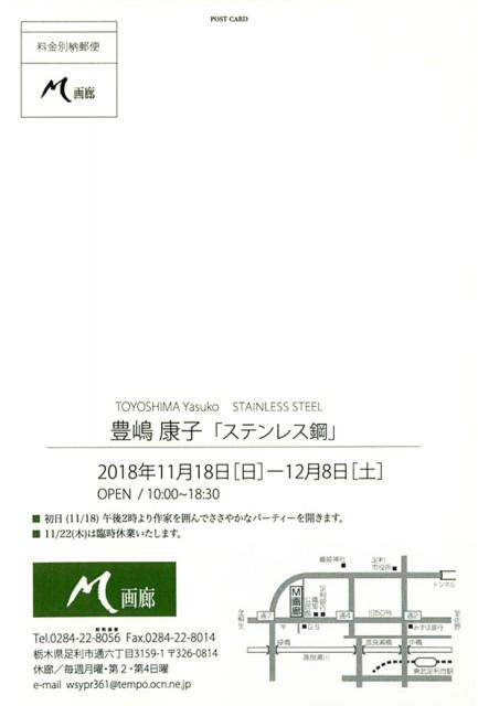 豊嶋康子 「ステンレス鋼」