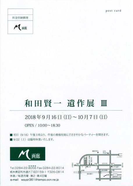 和田賢一 遺作展 III