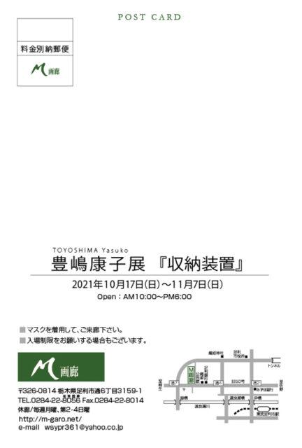 toyoshima202110-1